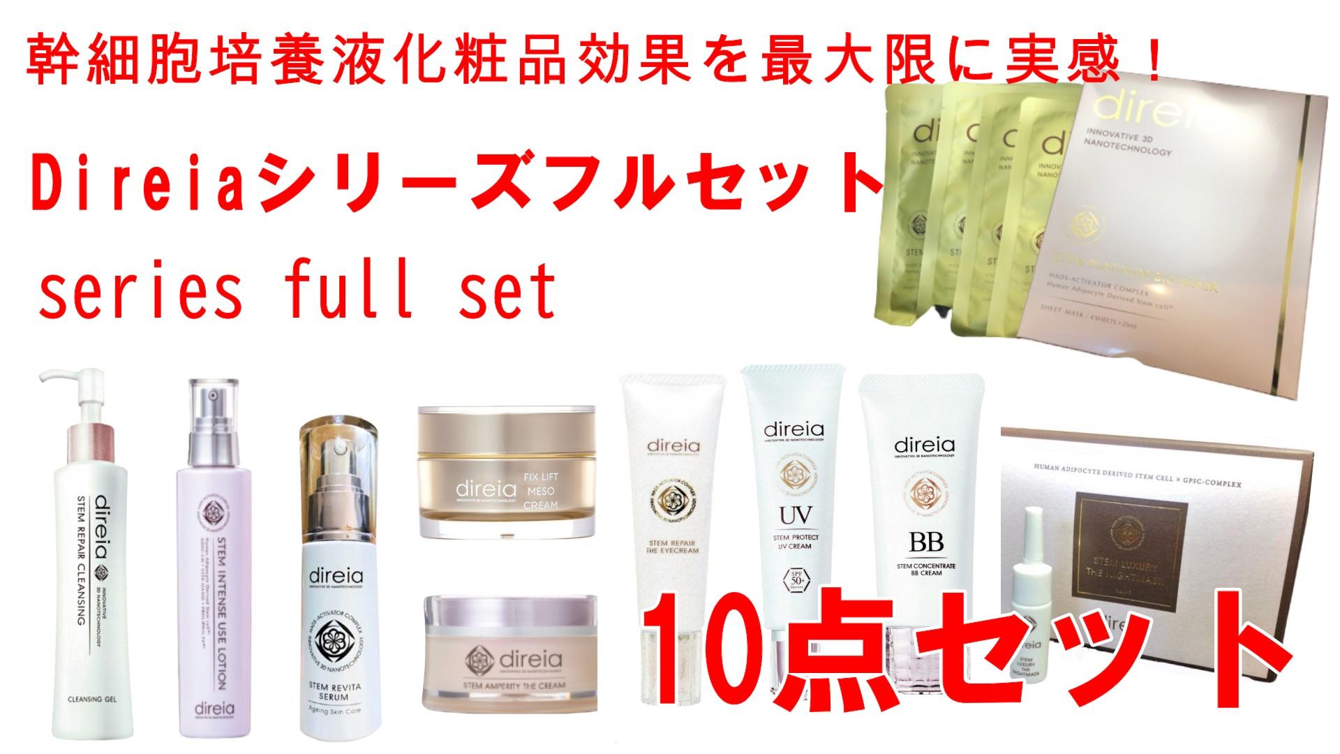 幹細胞培養液化粧品のパイオニア☆Direia 最大30%オフキャンペーン実施中